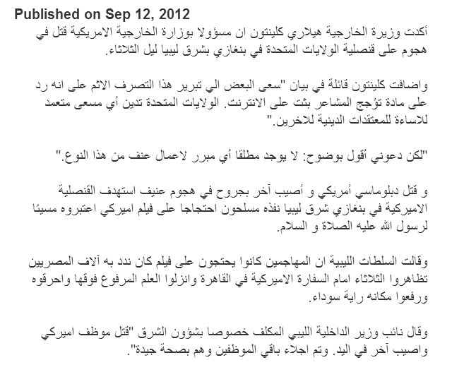 Arabic video copy.9.12.2012